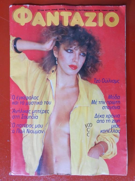 Περιοδικό ΦΑΝΤΑΖΙΟ τεύχος Νο 499, 10/10/1978
